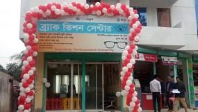 নবাবগঞ্জে ব্র্যাক ভিশন সেন্টারের উদ্বোধন
