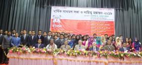 বাকৃবিতে 'বাঁধন' এর নতুন কমিটি