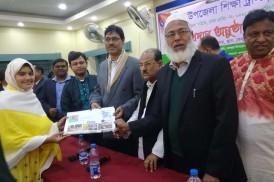 কেন্দুয়া উপজেলা শিক্ষা ট্রাস্টের বৃত্তি প্রদান