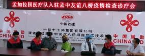 করোনা ভাইরাস রোধে পিরোজপুরে চীনের নাগরিকদের স্বাস্থ্য পরীক্ষা