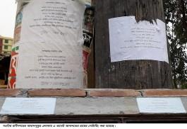রাণীনগরে পোষ্টারিং করে অভিনব কায়দায় জমি দখলের চেষ্টার অভিযোগ