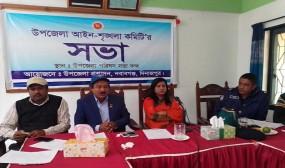 নবাাবগঞ্জে মাসিক আইন শৃঙ্খলা সমন্বয় কমিটির সভা অনুষ্ঠিত