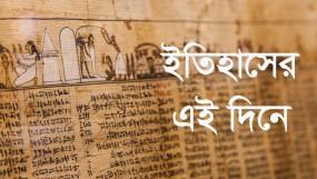 ২২ ফেব্রুয়ারি : ইতিহাসের এই দিনে