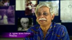 রুখে দাঁড়াবে বাংলাদেশ || মুহম্মদ জাফর ইকবাল