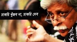 চাকরি খুঁজব না, চাকরি দেব || মুহম্মদ জাফর ইকবাল